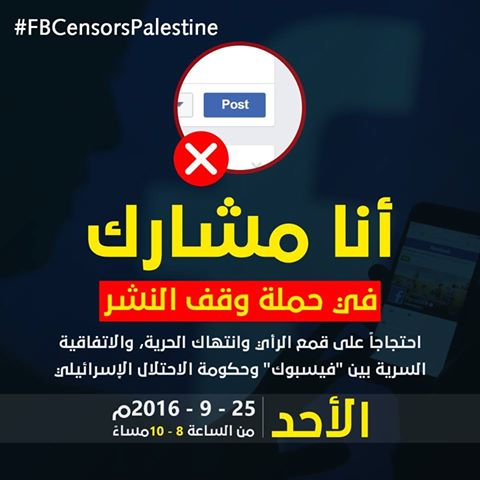FACEBOOK HELPING ISRAEL TO SILENCE THE VOICES FROM OCCUPIEDPALESTINE